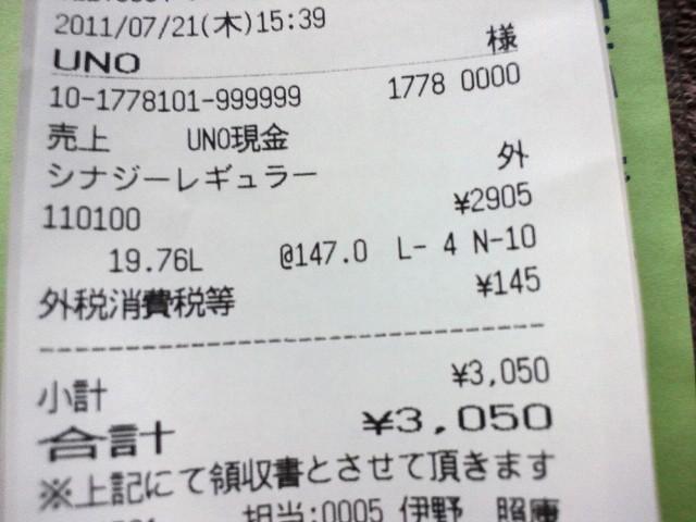 147円か…