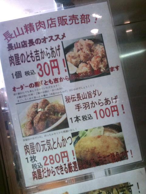 な、な、なんと。1つ30円!?