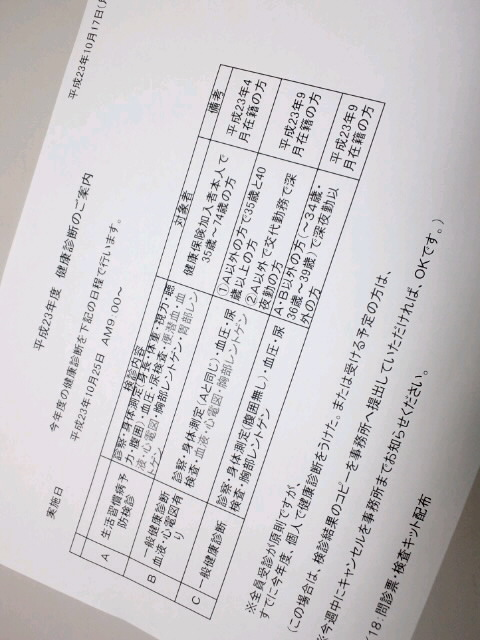 25日(火)あさみchanに告白する日!