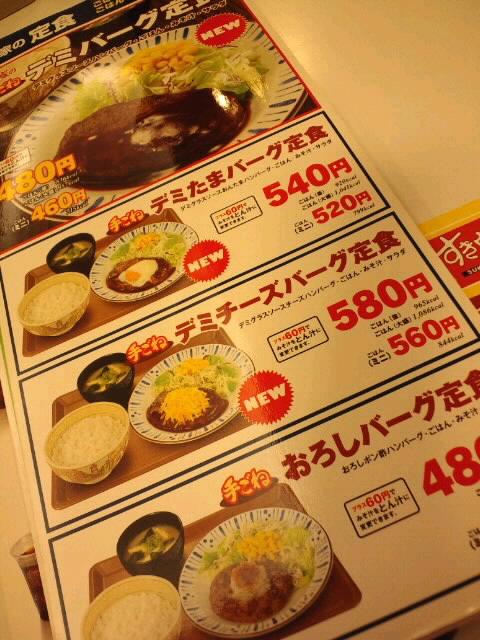 手こきデミチーズハンバーグ定食!