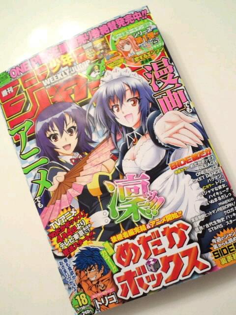 週刊少年ジャンプ18号
