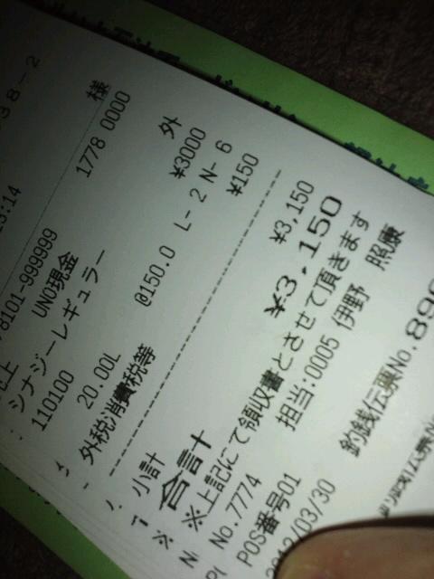1リットル150円ッ!