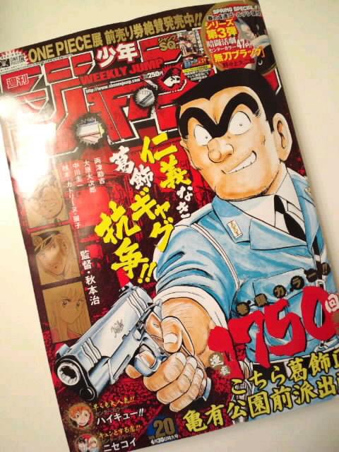 週刊少年ジャンプ20号