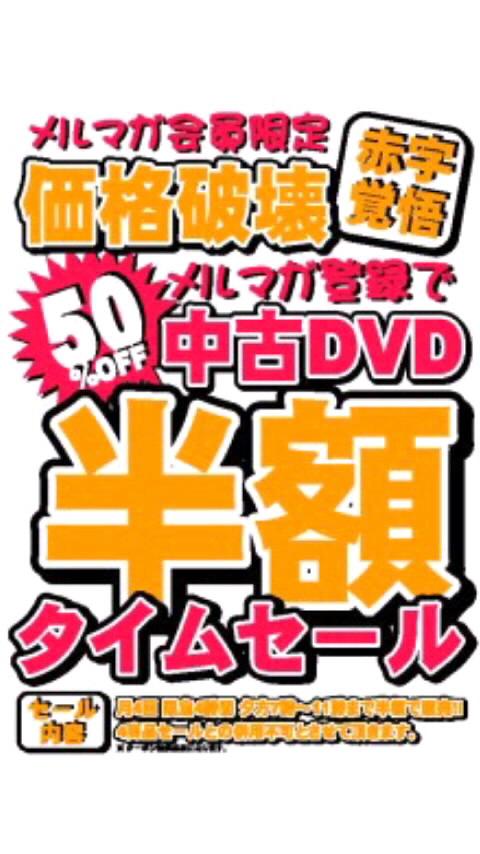 アダ○トDVDのタイムセールん☆
