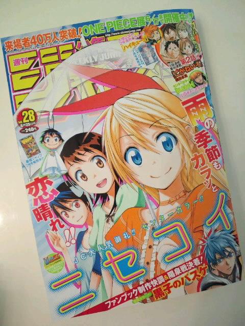 週刊少年ジャンプ28号