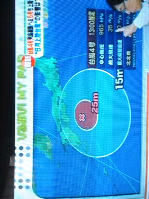 ハリケーン4号!