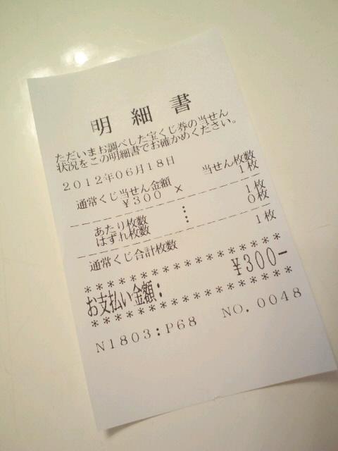 (≧ヘ≦)宝くじ☆
