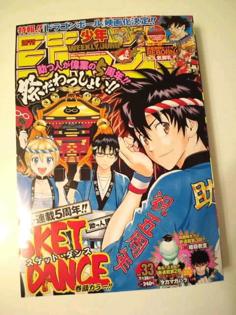 週刊少年ジャンプ33号
