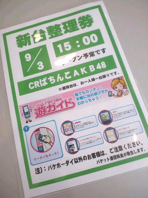 新台整理券/CRぱち○こAKB48
