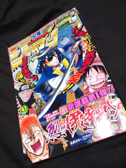 週刊少年ジャンプ41号