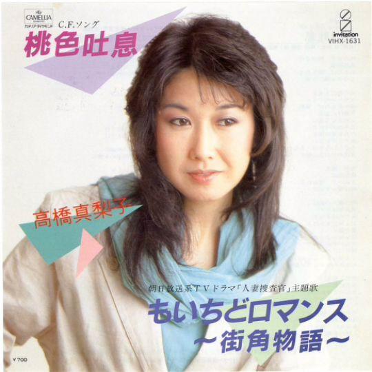 SONGS(ソングス)/高橋真梨子