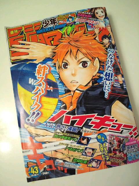 週刊少年ジャンプ43号