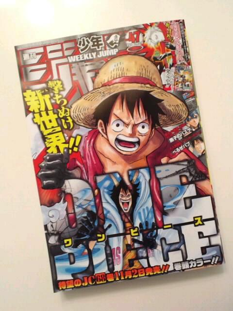 週刊少年ジャンプ47号