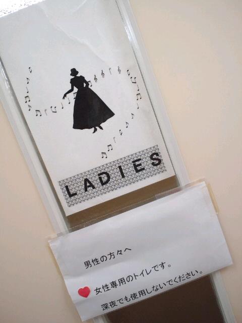 女子トイレん♪