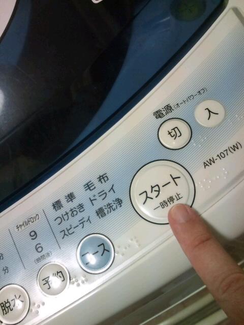 洗濯タイム終わりました!